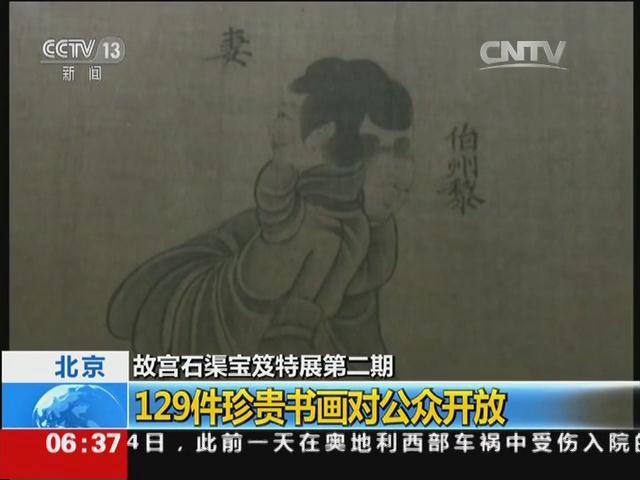 故宫石渠宝笈特展第二期 北京:129件珍贵书画对公众开放