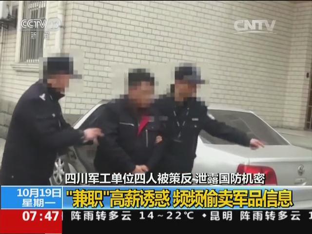 四川:军工单位四人被策反 泄露国防机密