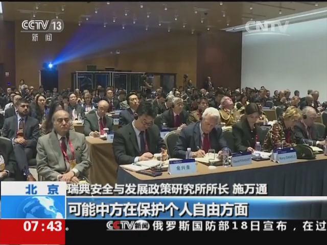 第六届香山论坛闭幕:多方共议地区反恐合作等7项议题