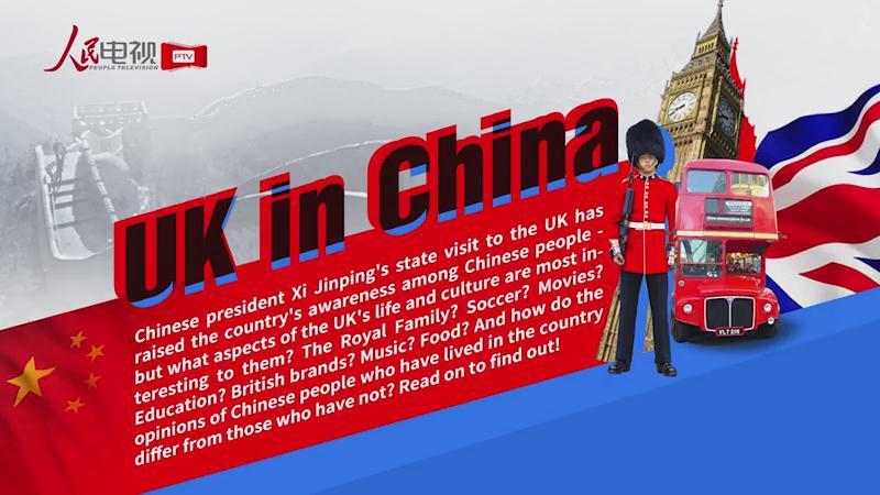 今天中国人关注英国什么