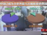 中国公民海外购物潮
