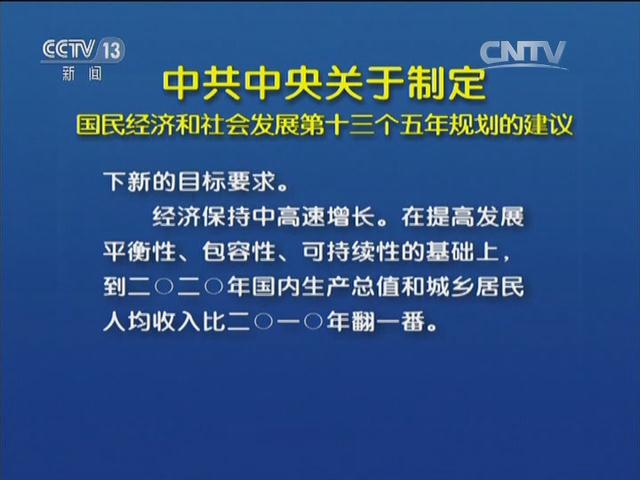 中共中央关于制定国民经济和社会发展第十三个五年规划的建议