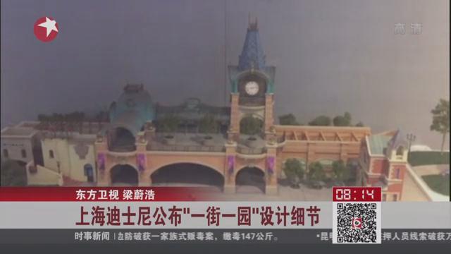 """上海迪士尼公布""""一街一园""""设计细节"""