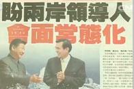 两岸领导人首次会面引海内外关注