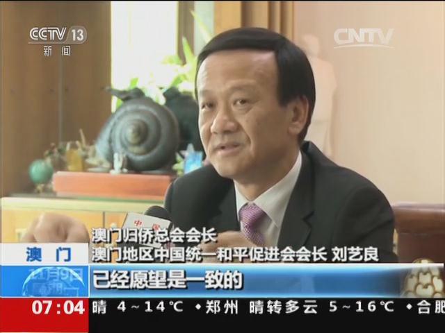 """刘艺良:""""习马会""""顺应历史与民心"""