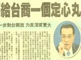 台湾企业家:应抓住大陆对台湾开放机遇