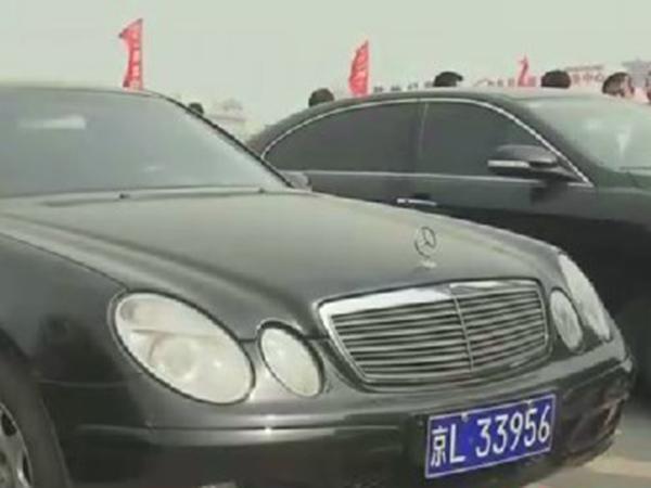 北京第二批中央公车拍卖今天开拍