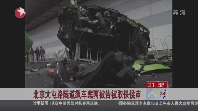 北京大屯路隧道飙车案两被告被取保候审