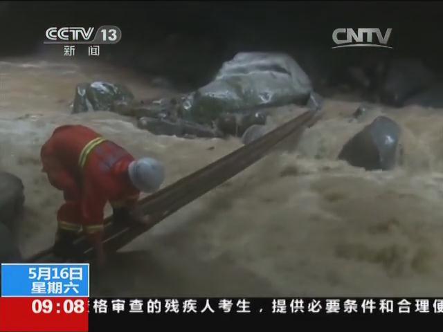 重庆南方地区迎最强降雨:12人被困峡谷后获救