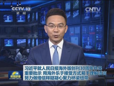 习近平就人民日报海外版创刊30周年作出批示