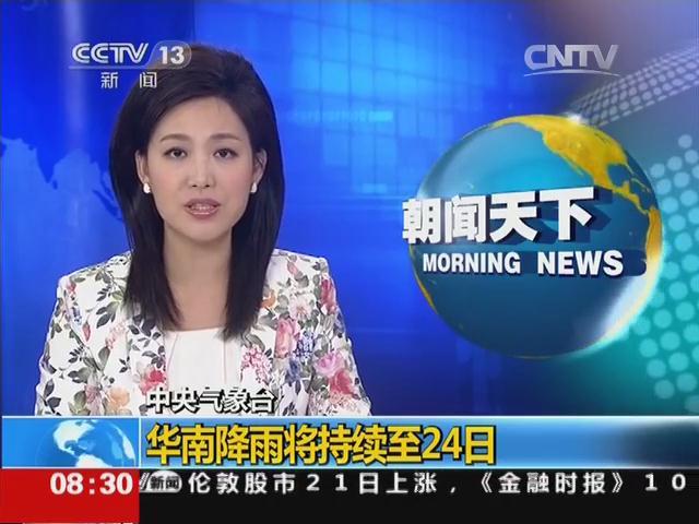 中央气象台:华南降雨将持续至24日
