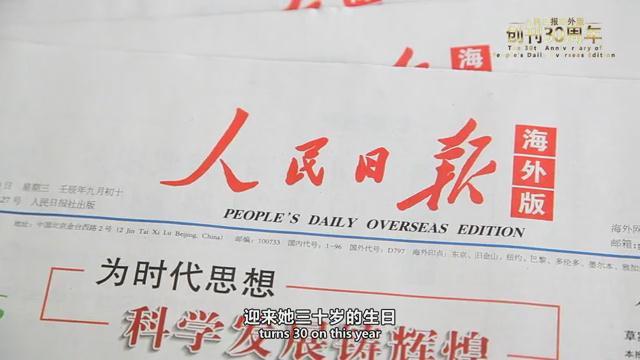 人民日报海外版创刊三十周年宣传片