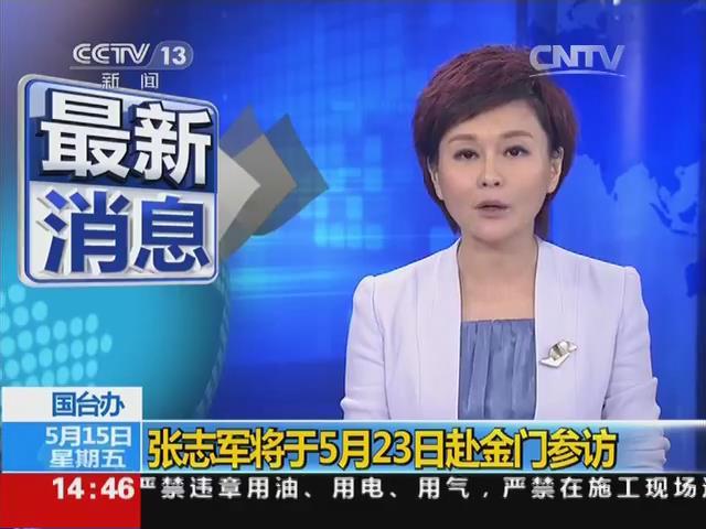 国台办:张志军将于5月23日赴金门参访