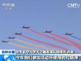 吉林长春:空军三大表演队 受阅后首次展翅