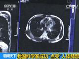 """我国科学家成功""""点亮""""人体肺部"""