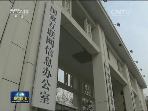 """国家网信办:坚决支持对""""快播""""涉黄案进行依法查处"""