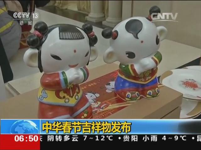 中华春节吉祥物发布