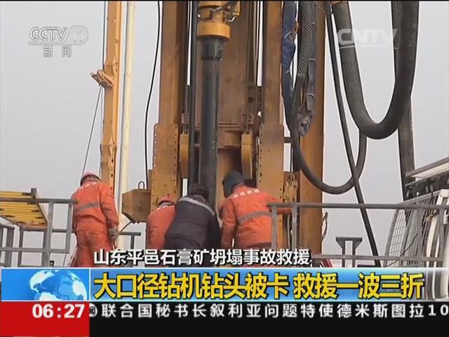 山东平邑石膏矿坍塌事故救援:大口径钻机钻头被卡 救援一波三折