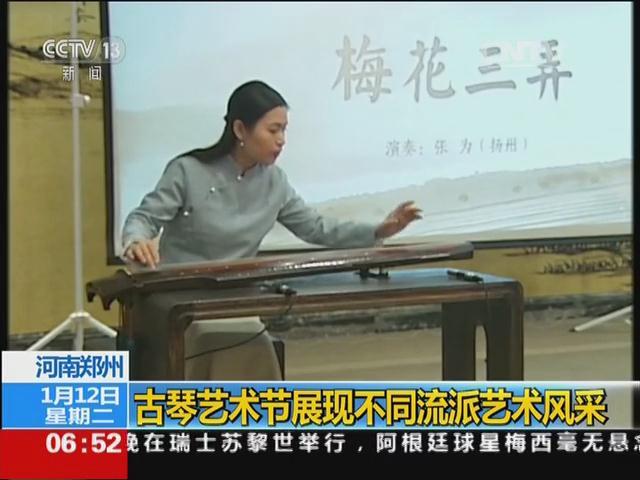 河南郑州:古琴艺术节展现不同流派艺术风采