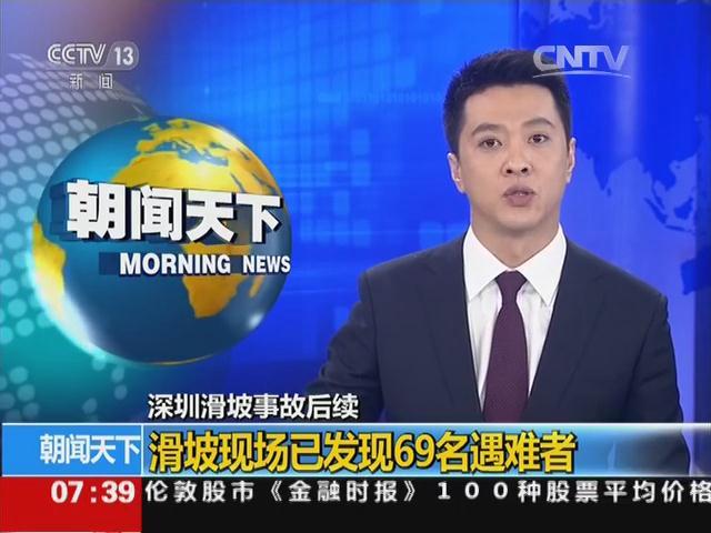深圳滑坡事故后续:滑坡现场已发现69名遇难者