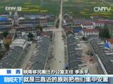 陕西:陕南移民搬迁 50多万人脱贫