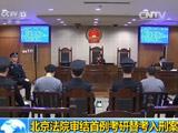 北京法院审结首例考研替考入刑案