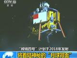 嫦娥四号计划于2018年发射