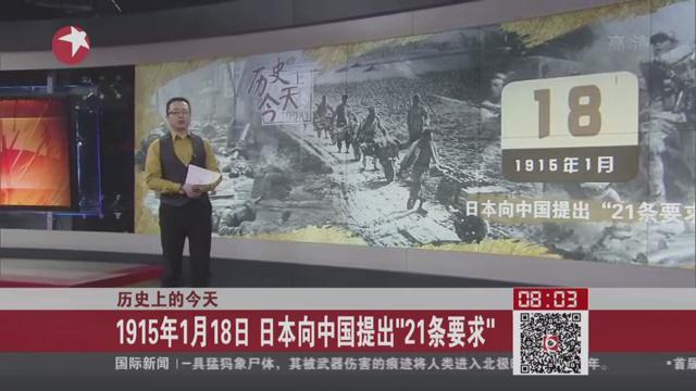 历史今天:1915年1月18日日本向中国提出21条要求