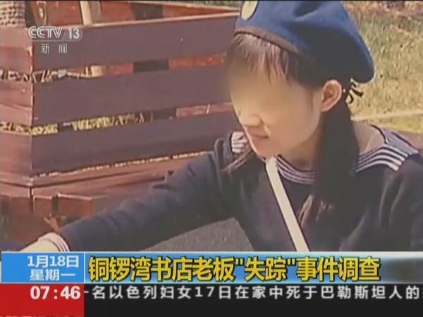 """香港铜锣湾书店老板""""失踪""""事件调查"""