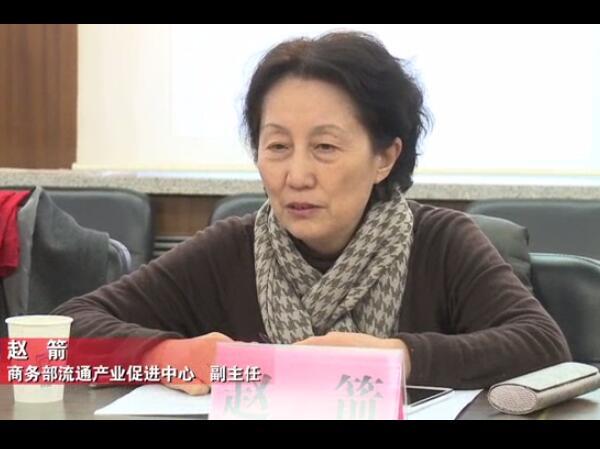 赵箭:商务部流通产业促进中心副主任