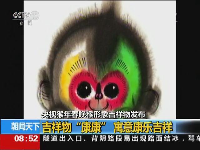 央视猴年春晚猴形象吉祥物发布