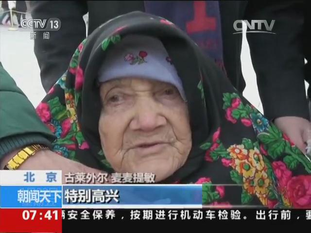 新疆和田百岁老人圆梦北京