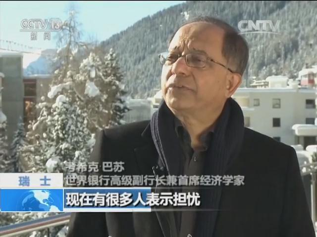 世界银行高级副行长:中国经济仍强劲增长