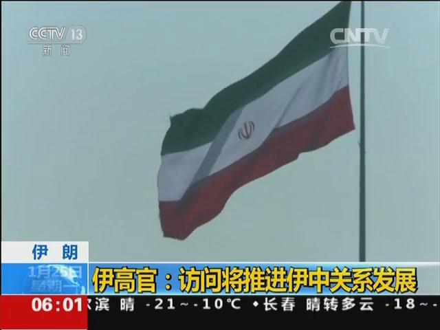 伊朗 伊高官:访问将推进伊中关系发展