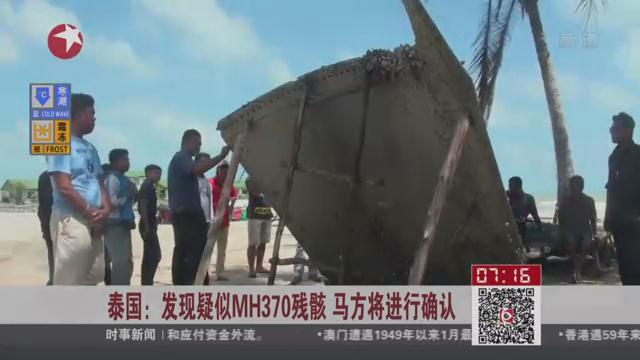 泰国:发现疑似MH370残骸 马方将进行确认