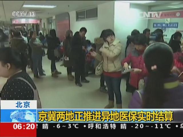 北京:京冀两地正推进异地医保实时结算