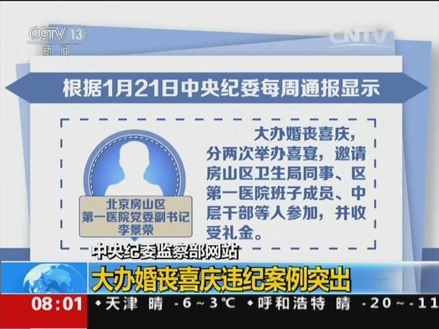 中央纪委监察部网站:大办婚丧喜庆违纪案例突出