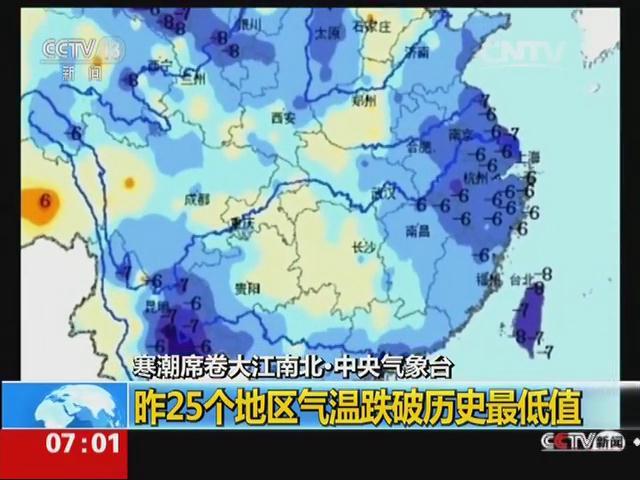 中央气象台:昨25个地区气温跌破历史最低值