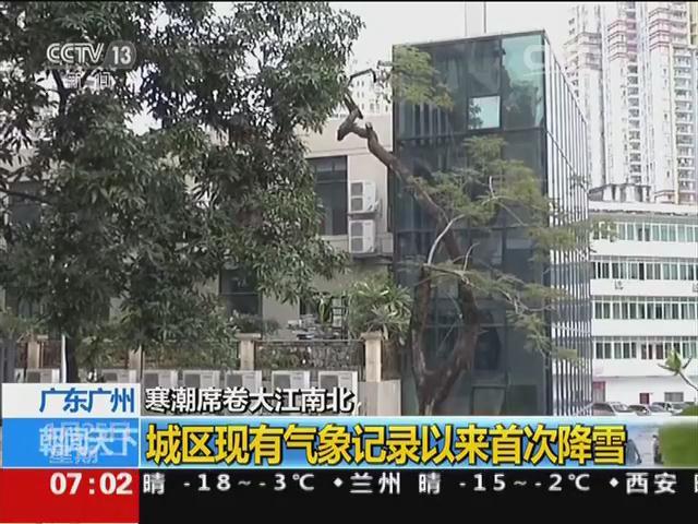广东广州:城区现有气象记录以来首次降雪