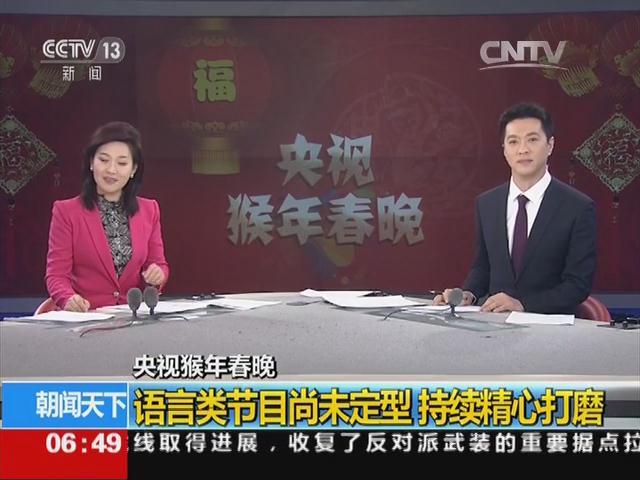 央视猴年春晚:语言类节目尚未定型 持续精心打磨