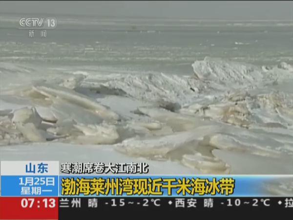渤海莱州湾现近千米海冰带