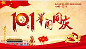 国庆节:自信中国