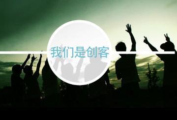 来大陆创业,台湾年轻人准备好了吗?