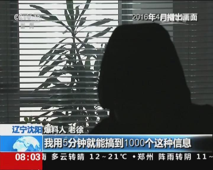 公安部全国联动严打买卖公民信息犯罪