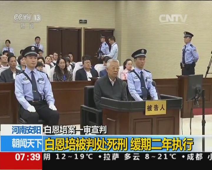 白恩培案一审宣判:白恩培被判处死刑 缓期二年执行