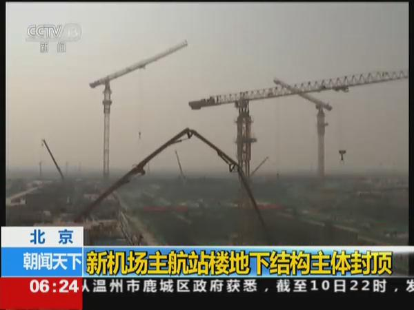 北京新机场主航站楼地下结构主体封顶