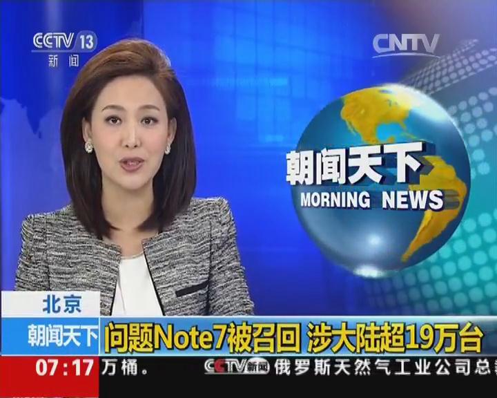 北京:问题Note7被召回 涉大陆超19万台