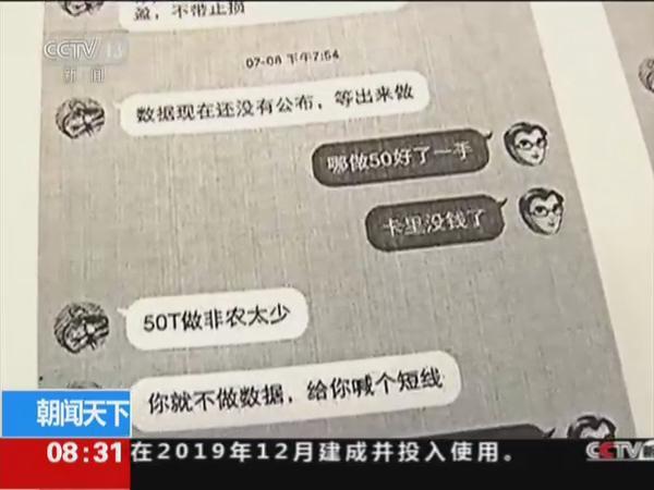 """微信美女介绍""""炒现货"""" 男子被骗240万"""