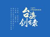"""台湾""""北漂""""遇到大陆""""北漂"""",谁是真正的创业者"""