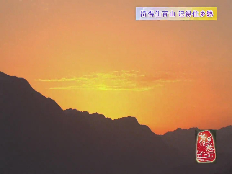 《江城子乡关万里》